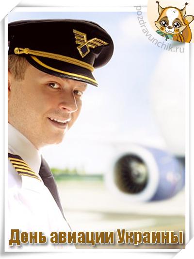 День авиации Украины