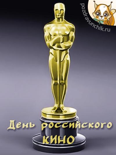 День российского кино!