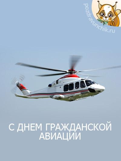 день гражданской авиации поздравить вертолетчиков открыткой