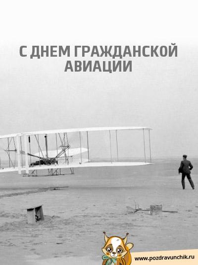 С Днем гражданской авиации