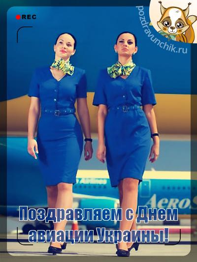 Поздравляем с Днем авиации Украины
