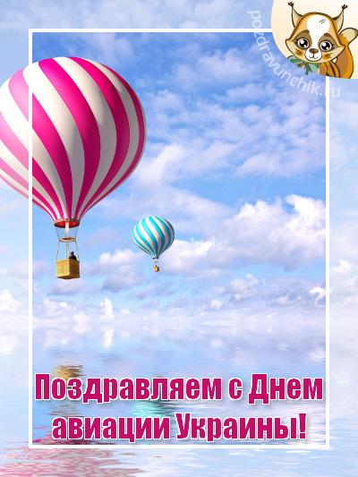 Поздравляем с Днем авиации Украины!