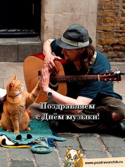 Поздравляем с днём музыки!