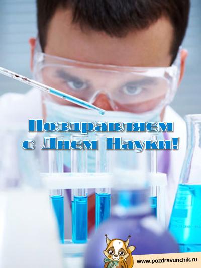 Поздравляем с днем науки!