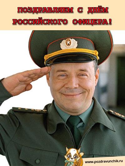 s-dnem-oficera-rossii-pozdravleniya-otkritki foto 15