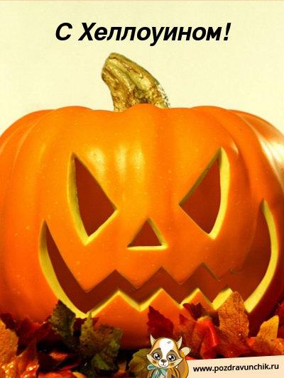 С Хеллоуином!