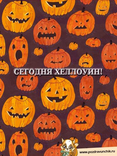 Сегодня Хэллоуин!