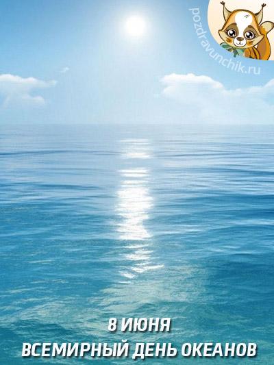 Картинка, открытка дню океанов
