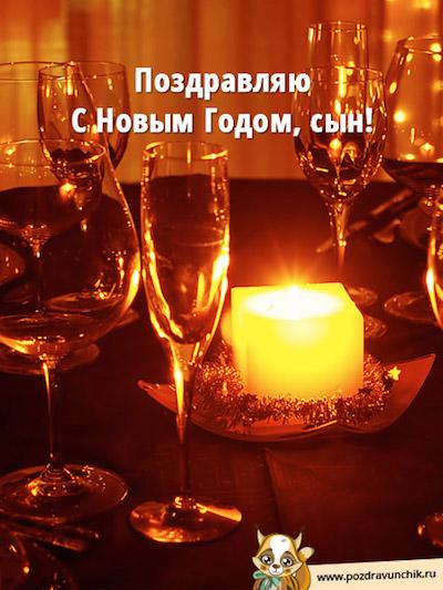 Поздравляю с Новым годом, сын!
