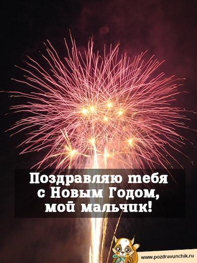Поздравляю тебя с Новым Годом, мой мальчик!