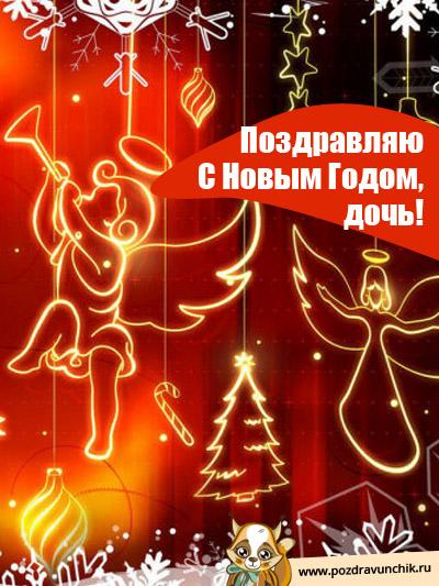 Новогоднее поздравление дочке