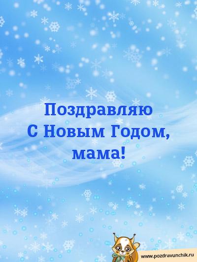 Поздравляю маму папу с новым годом