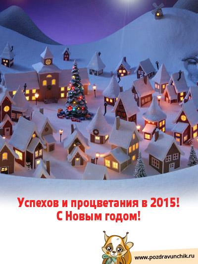 Поздравления с наступающим новый год в прозе