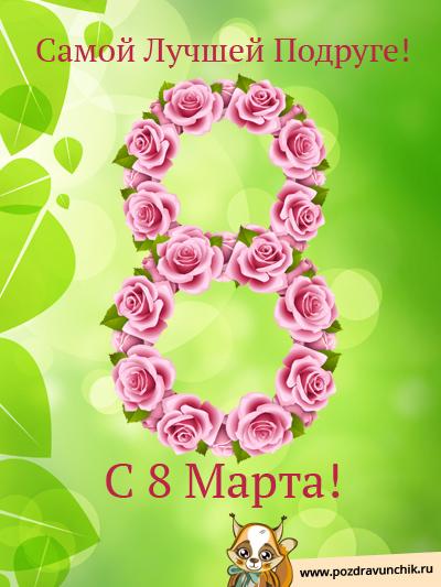 Поздравления с 8-марта для подруг
