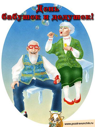 День бабушек и дедушек! Поздравляю :-)