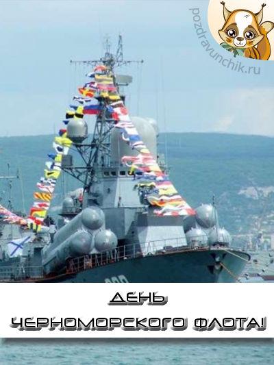 День Черноморского флота! :-)