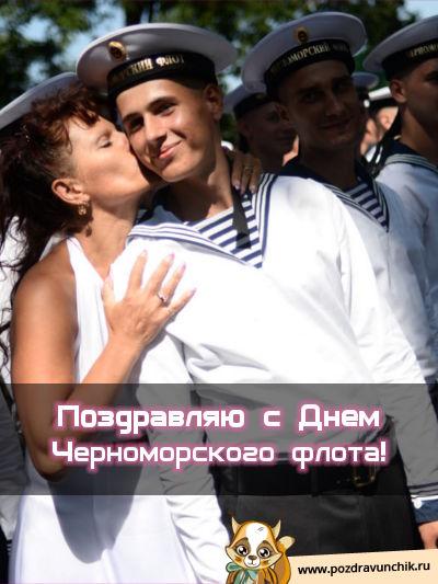 Поздравляю с днем Черноморского флота!