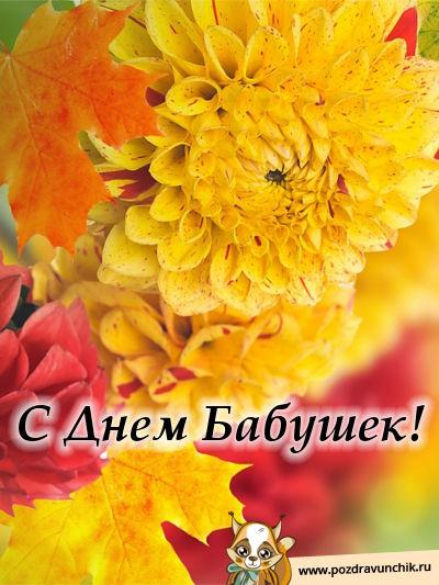 С днем бабушек :-)