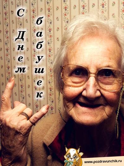 С днем бабушек!