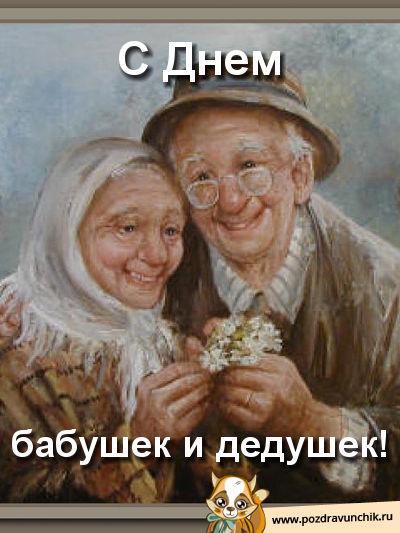 С днем бабушек и дедушек!