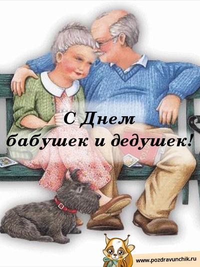 Поздравляем с днем бабушек!