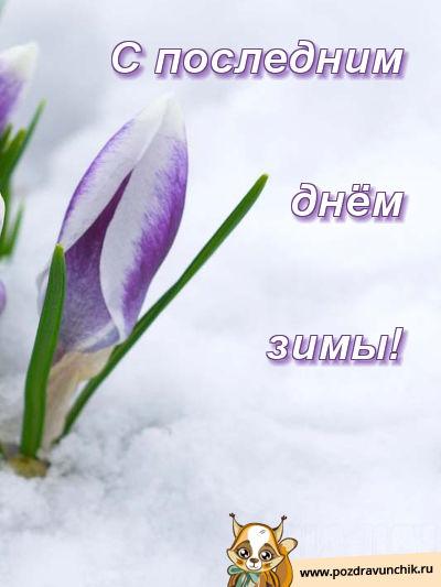С последним днем зимы поздравления с