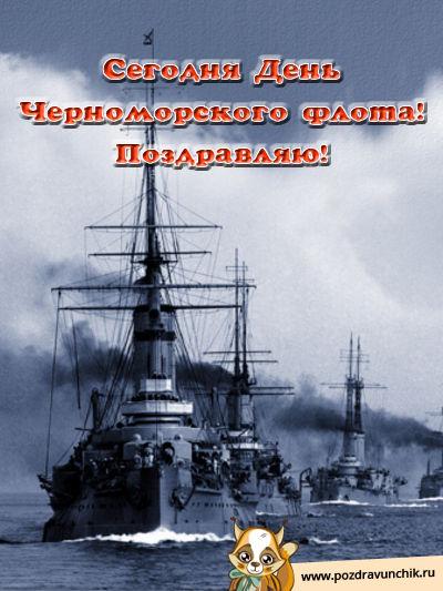 Поздравления с днём черноморского флота