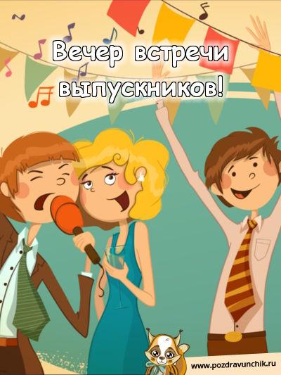 Поздравления с Вечером встречи выпускников Поздравляшки. ру 36