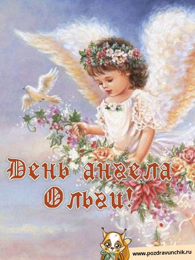 Поздравление ольги с днём ангела
