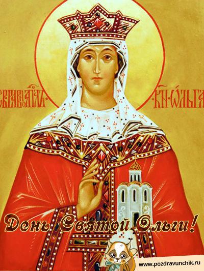 Сегодня День Святой Ольги!
