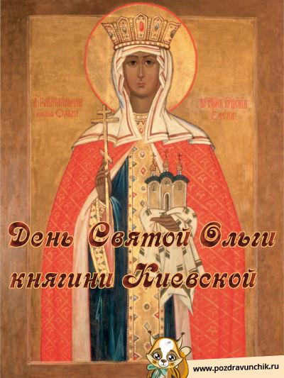 День Святой Ольги Княгини Киевской!
