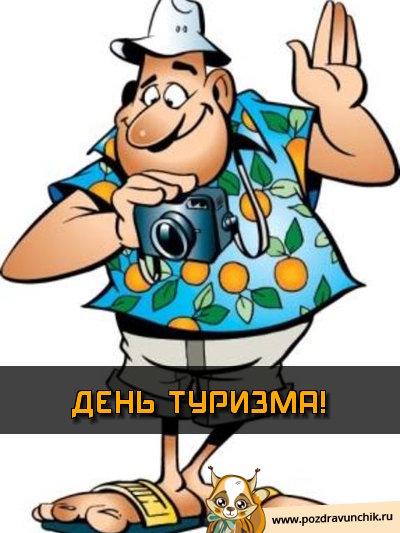 День туризма!