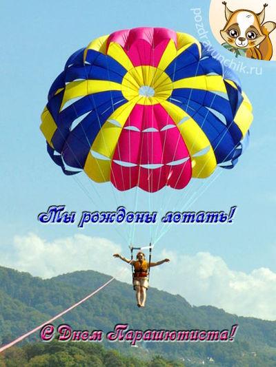 Мы рождены летать!
