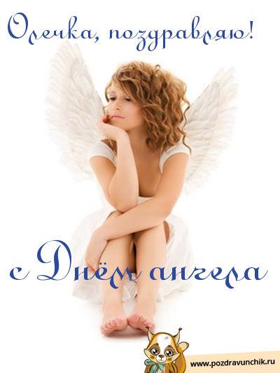 Олечка, поздравляю с днем ангела!