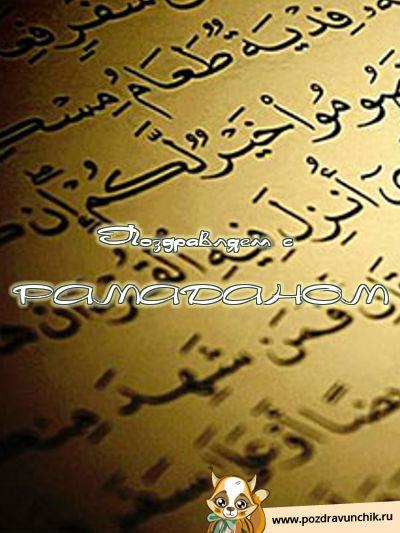 Поздравляю с Рамаданом!
