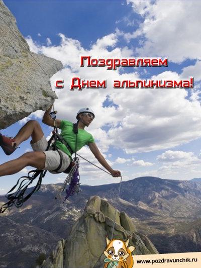 Поздравляем с днем альпинизма!