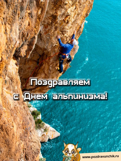 Поздравляем с <strong>поздравление</strong> днем альпинизма!