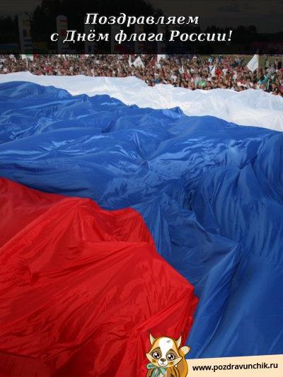 Поздравляем с днем флага России!