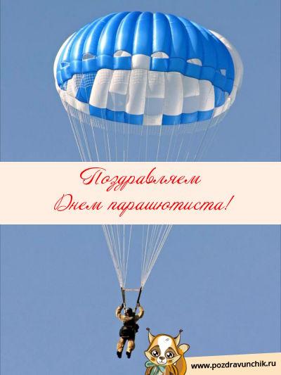 Поздравляем с днем парашютиста!