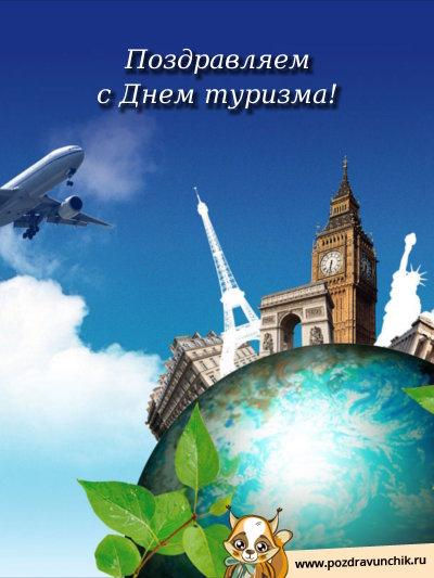 С международным днем туризма открытки