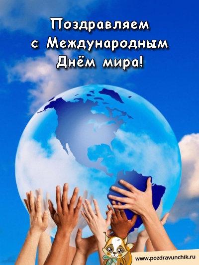 Поздравляю с международным Днем мира!