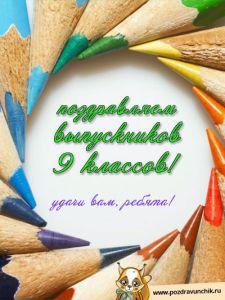 Поздравление с вручением аттестатов 9 класс