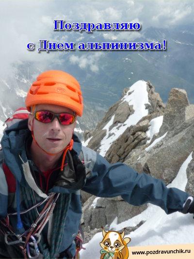 Поздравляю с днем альпинизма!