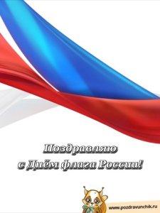 Флаг с поздравлением