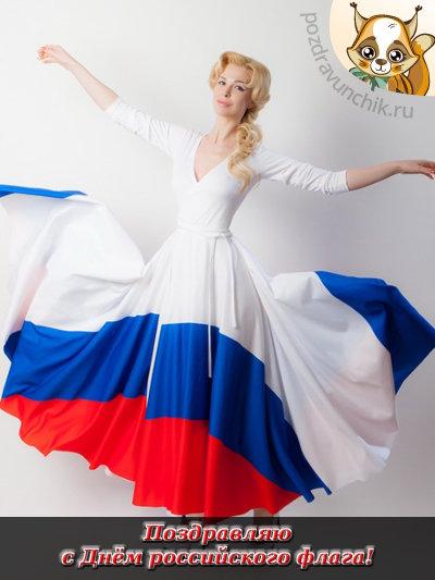 Поздравляю с днем российского флага!