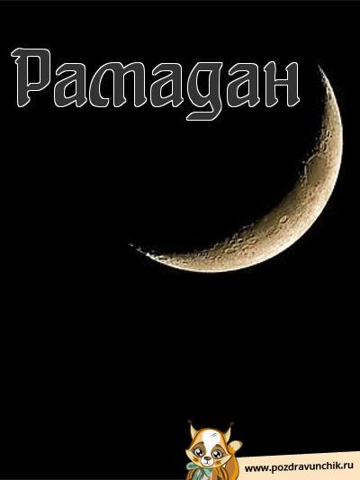 Сегодня Рамадан!