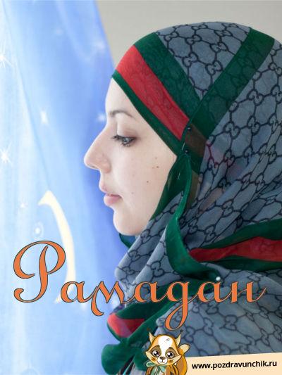 Рамадан!