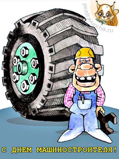 С днем машиностроителя!