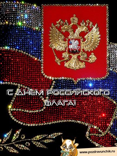 С днем российского флага!