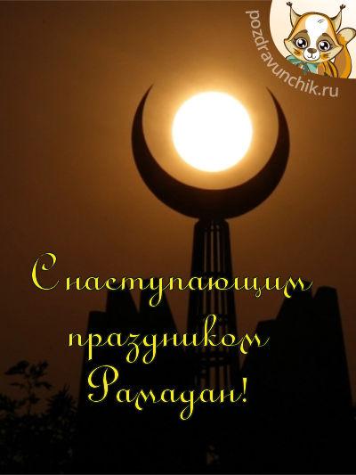 С наступающим праздником Рамадан!